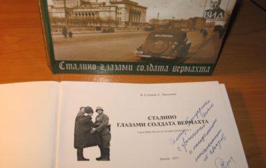 «Сталино глазами солдата Вермахта»