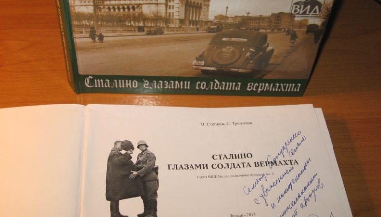 """""""Сталино глазами солдата Вермахта"""""""