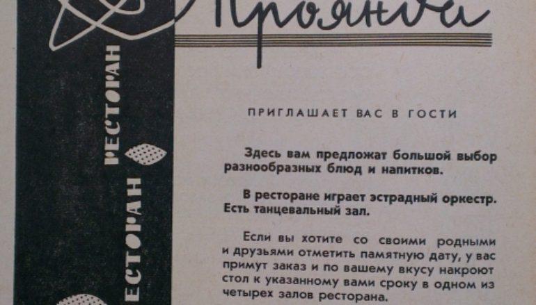 Донецкая реклама-1968