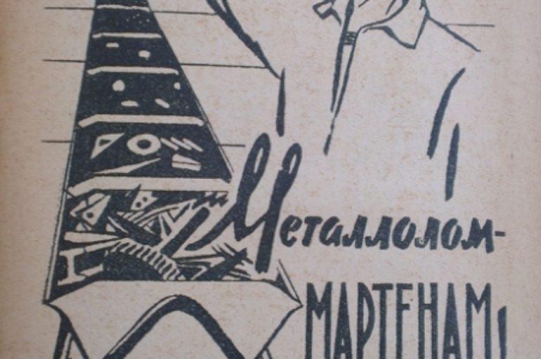 Донецкая реклама – 1962
