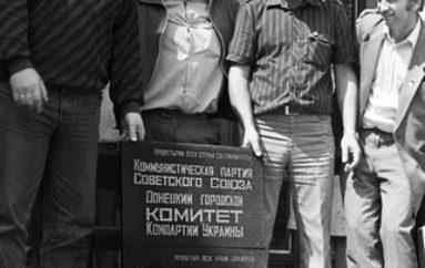 Год 1991-й. Путч, Юз и биржевая лихорадка