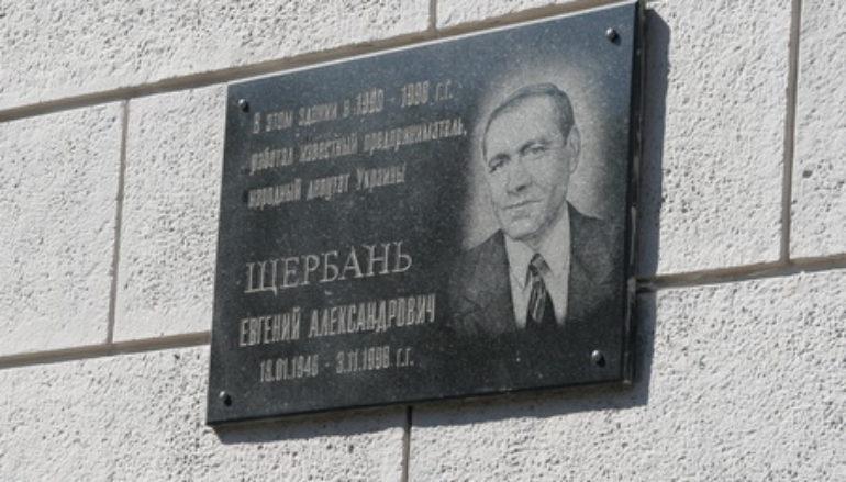 Год 1992-й. «Распил», «Атон» и Звягильский