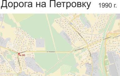 """Топливная """"проблема"""" Петровки"""