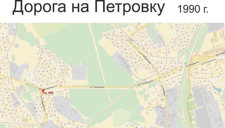 Топливная «проблема» Петровки