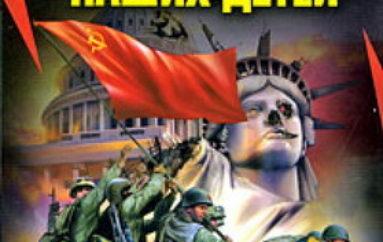 Донецк-2038: анклав и хаос