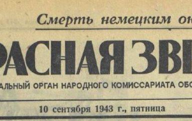 """По страницам """"Красной Звезды"""""""