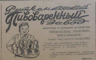 Двигатель торговли: реклама 40-х
