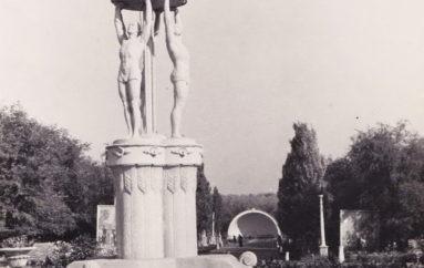 Операция «Трест». Парк Щербакова