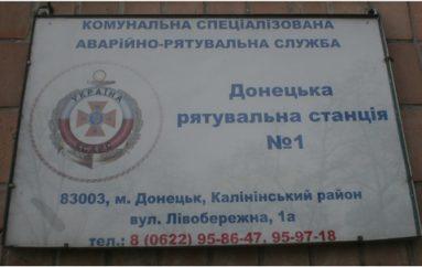 Донецкая спасательная станция № 1