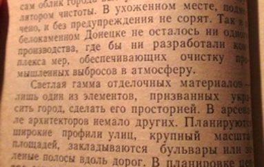 Совесть из 1981 года