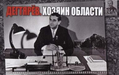 Дегтяревский Донецк