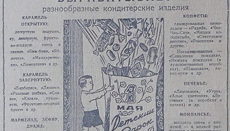 Двигатель торговли: реклама 50-х