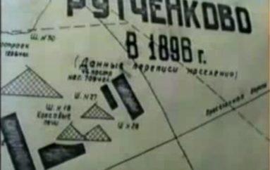 Рутченково – 1896