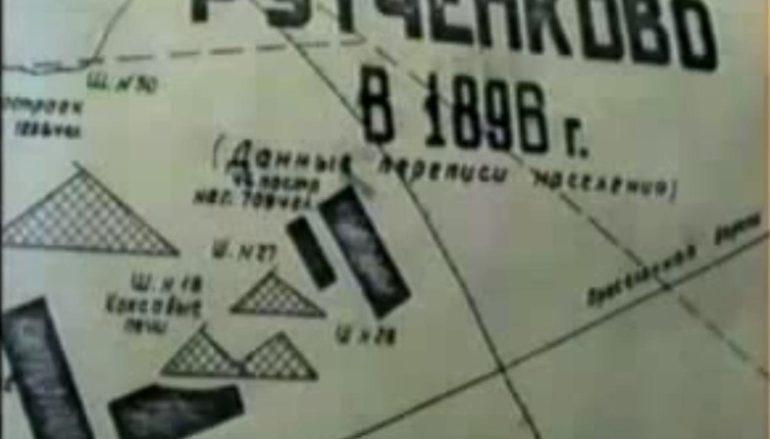 Рутченково — 1896