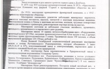 Об истории Рутченковского «Гормаша»