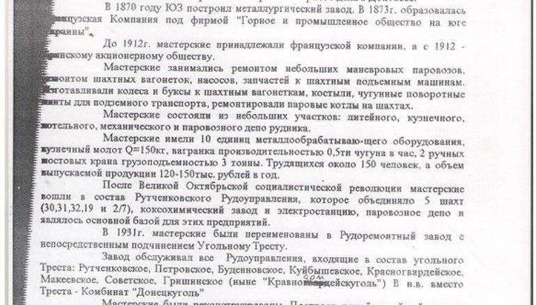"""Об истории Рутченковского """"Гормаша"""""""