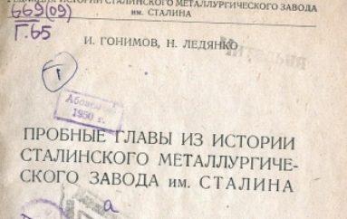 Вначале был Ледянко…