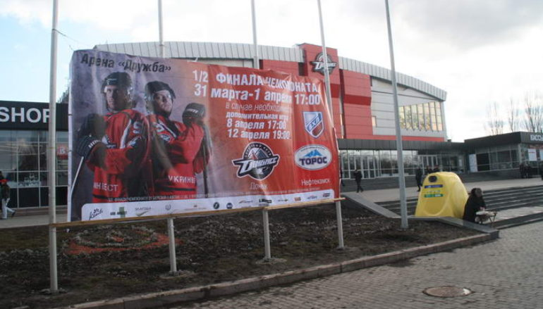 Добро пожаловать в Донецк, Олимпиада!