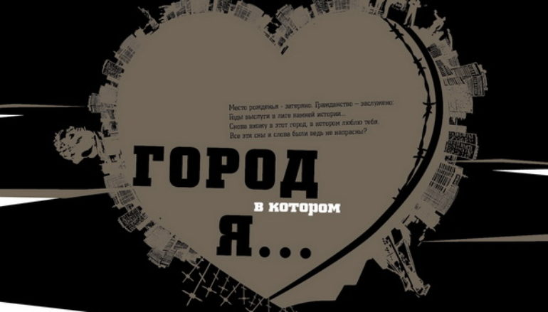 Донецк полюбил я хотя бы за то…