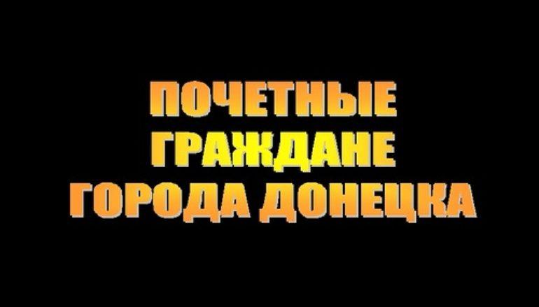 Донецк–2000, часть 4