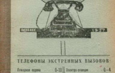 Телефонный справочник 1937 года