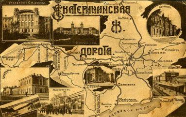 Тайны и загадки Екатерининской дороги