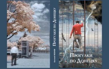 Прогулки по Донецку. Пять лет спустя