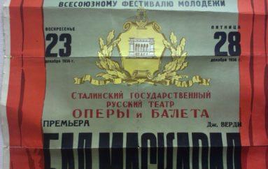 """Логотип оперного: от щита к """"граблям"""""""