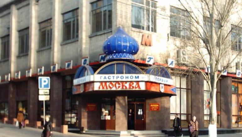 Эти слова о тебе, «Москва»!