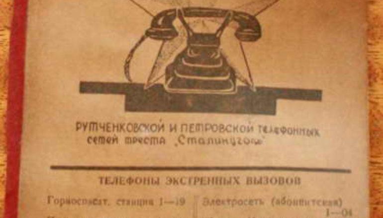 Телефонный справочник 1937 года: Рутченково и Петровка