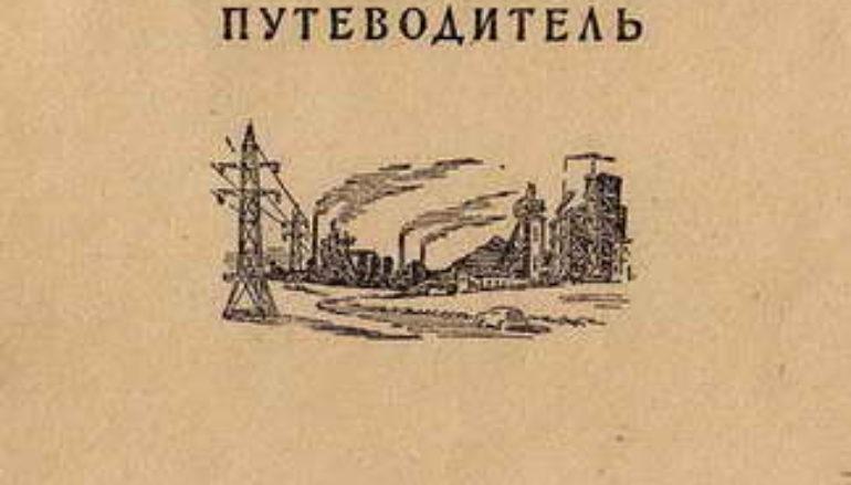 Сталино-1956