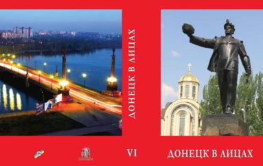 Донецк в лицах. Vol.6