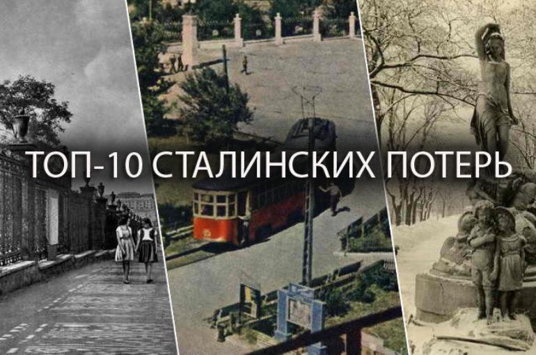Топ-10 сталинских провалов