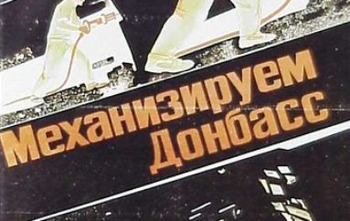 Донбасс в живописи Александра Дейнеки