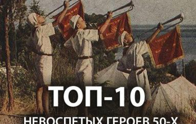 Топ-10 невоспетых героев 50-х