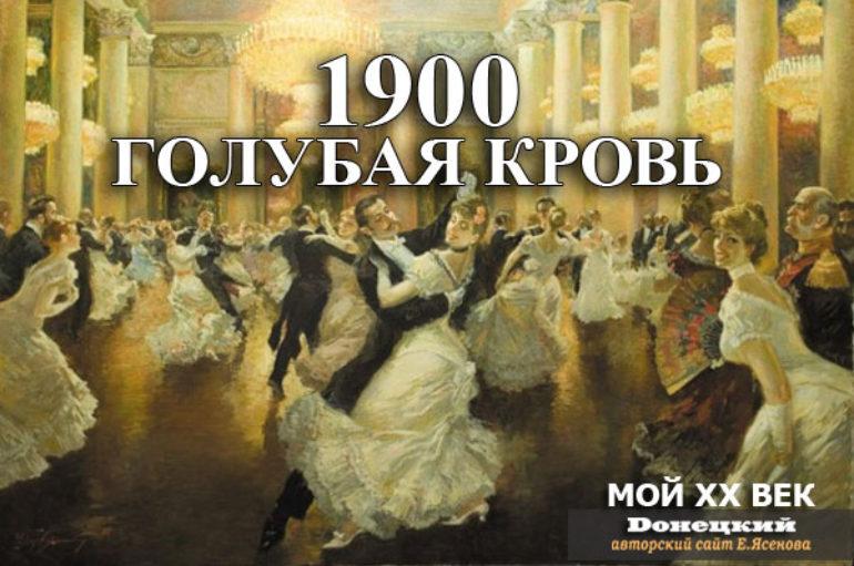 1900: Голубая кровь