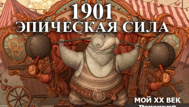 1901: Эпическая сила
