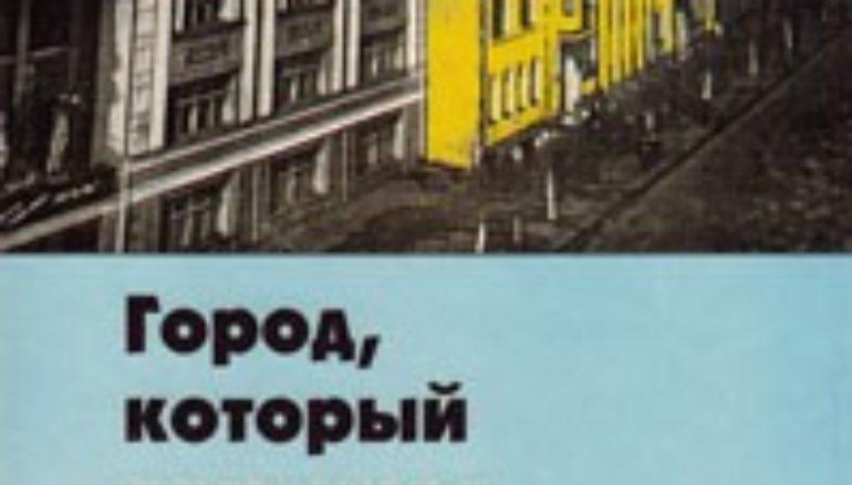 """""""Город, который придумал Юз"""""""
