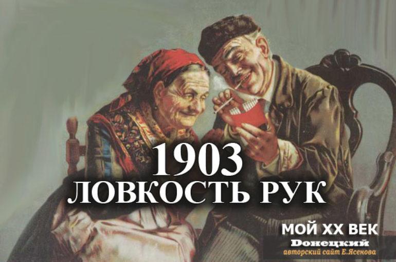 1903: Ловкость рук