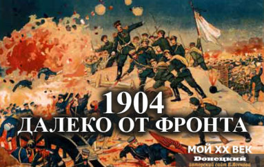1904: Далеко от фронта