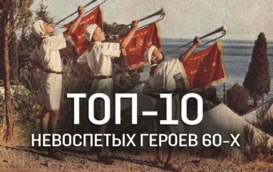 Топ-10 невоспетых героев 60-х