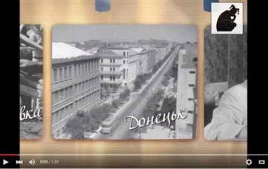 Хроники Донецка. 60-е, 70-е и 80-е