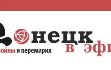 Донецк в эфире