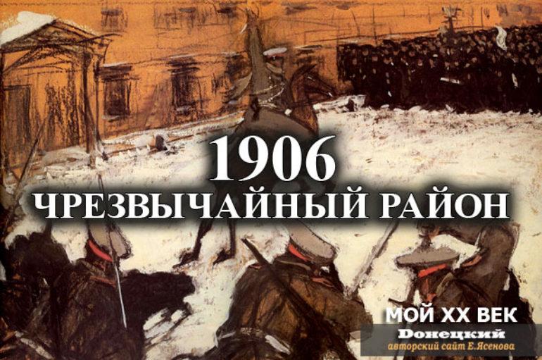 1906: Чрезвычайный район