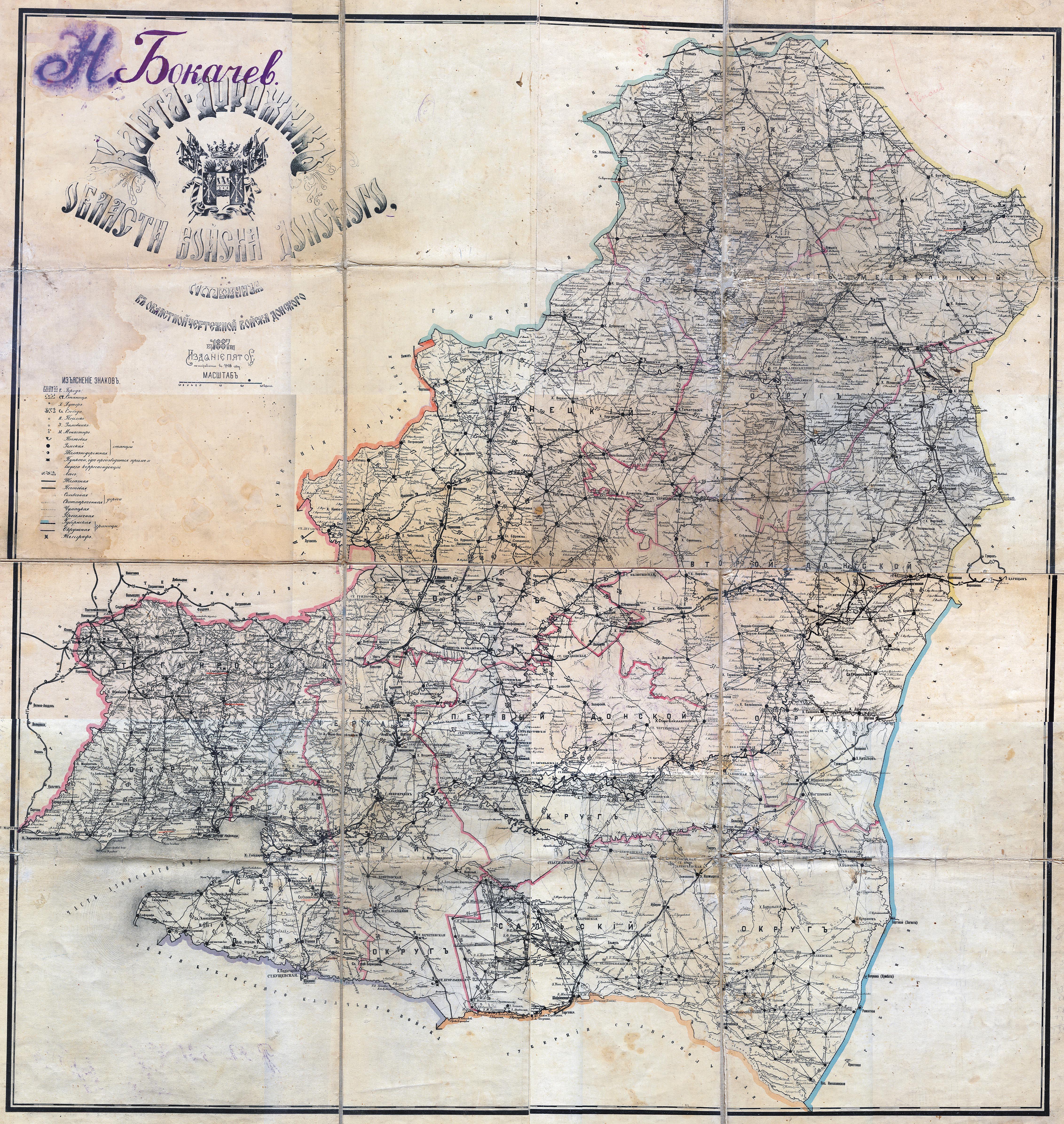 Карты войска донского 1 rub