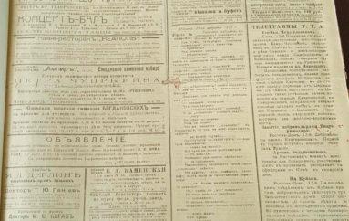 Газета гетманских времен