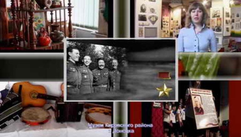 Музеи Кировского района Донецка
