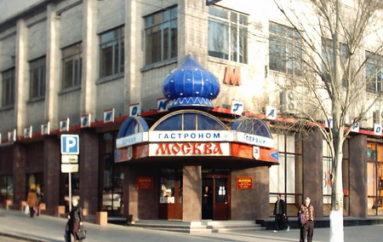От «Москвы» до самого завода