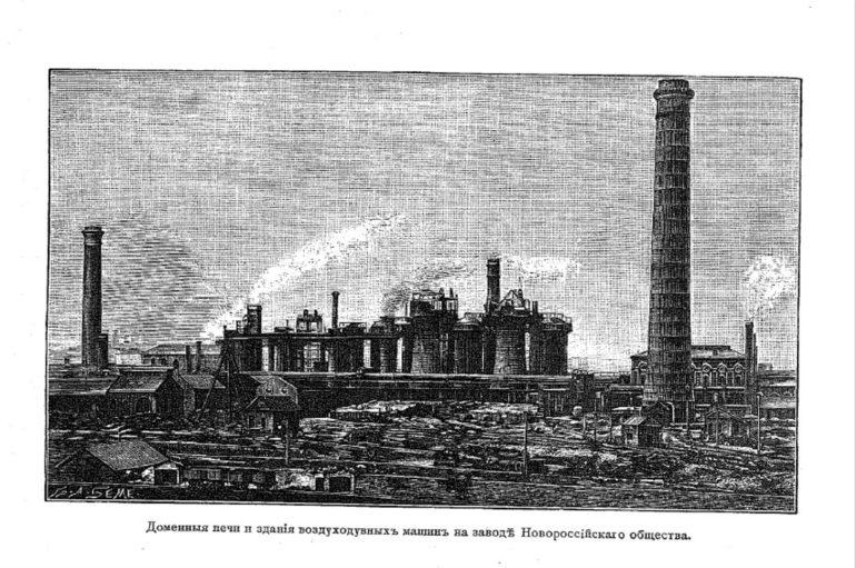 «Железо и уголь на Юге России»
