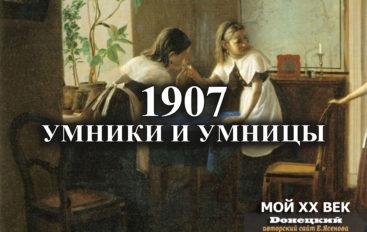 1907: Умники и умницы